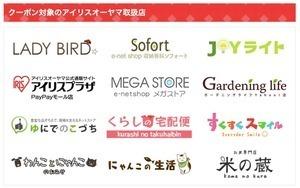 アイリスオーヤマ商品全品に使える5%OFFクーポン - topics.shopping.yahoo.co.jp.jpg